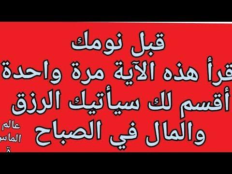 أقسم بالله هذه آية جلب الرزق بسرعة إذا قرأتها فاليل يأتيك المال فالصباح Youtube Islam Primark