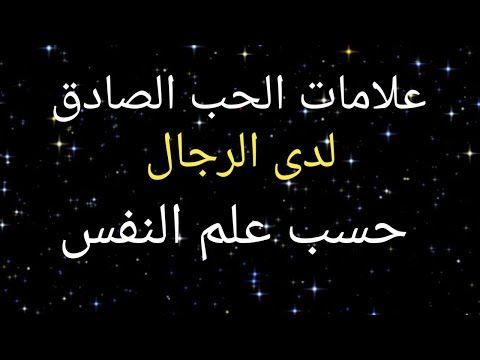 علامات الحب الصادق لدى الرجال حسب علم النفس Youtube Youtube Banners Banner Arabic Calligraphy