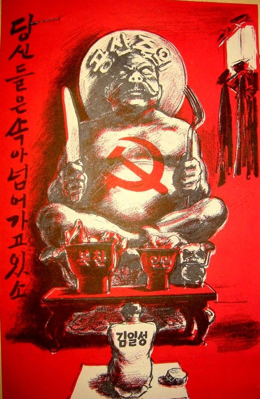 You Are Being Deceived Anti Communist Leaflet From Korean War Propaganda Art Communist Propaganda Communist