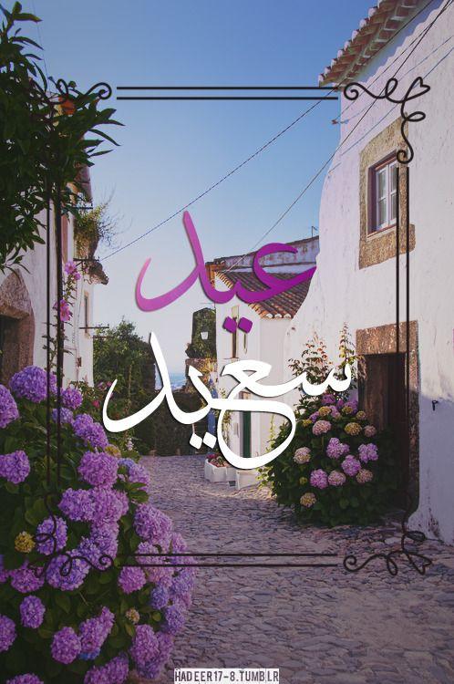 كل سنة وانتم طيبين Islamic Wallpaper Eid Mubarak Greetings Eid Cards