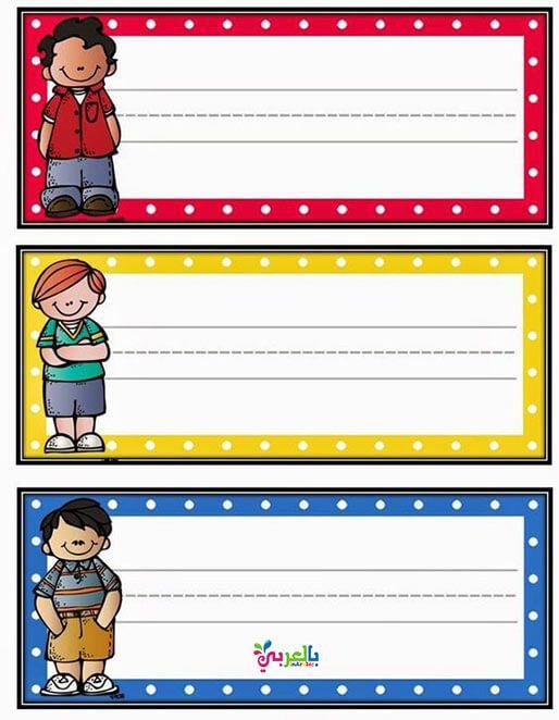 اشكال تكت كراسات المدرسة جاهزة للطباعة Classroom Setting Classroom Education Clipart