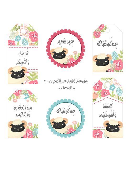 مطبوعات توزيعات عيد الأضحى Eid Adha Greeting Printables 2017 Eid Decoration Eid Crafts Eid Stickers