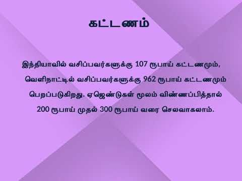How To Apply For Pan Card In Tamil Nadu How To Apply Aadhar Card Cards