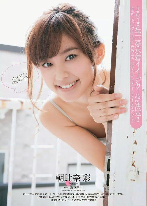 Asahina Aya 朝比奈彩 Weekly Playboy Dec 2014 Photos Asahina Aya (朝比奈彩) Weekly…