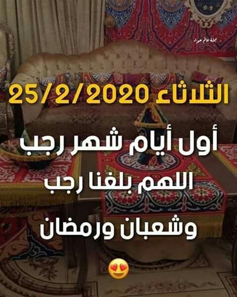 شهر رجب يوم الثلاثاء 2020 2 25 شهر شعبان يوم الخميس 2020 3 26 شهر رمضان يوم الجمعه 2020 4 24 اللهم بلغنا رجب وشعبان ورمضان اللهم امين يار