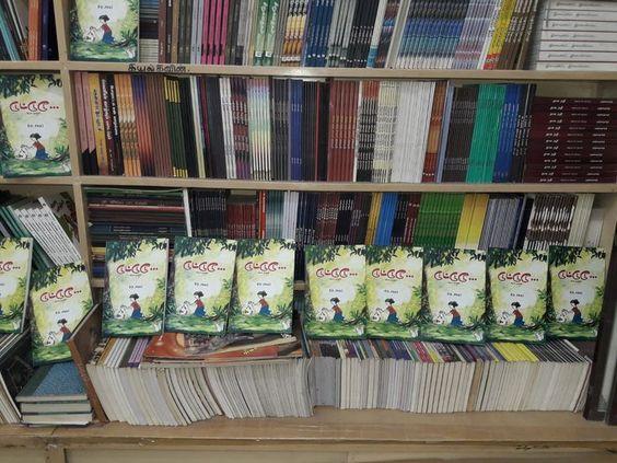 School Teacher Ve. Shankar's Dudduduu (டுட்டுடூ) Tamil Children Novel Book Review By Na. Geetha. Book Day is Branch of Bharathi Puthakalayam.