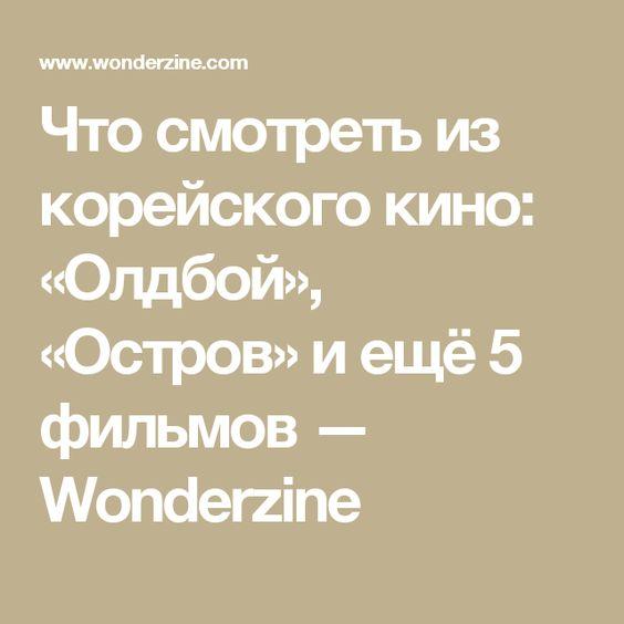 Что смотреть из корейского кино: «Олдбой», «Остров» и ещё 5 фильмов — Wonderzine