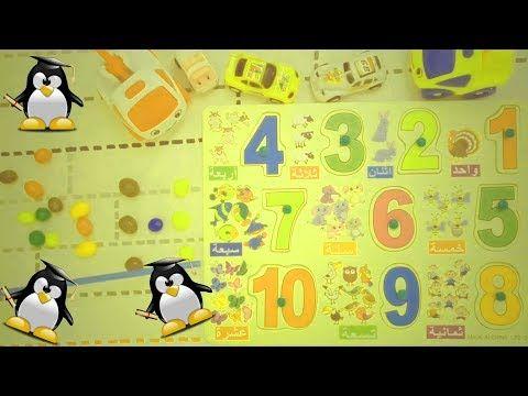 تعليم الأرقام العربية من 1 إلى 10 باللغة العربية الفصحى تعلم العربية تعليم العربية Youtube Electronics Electronic Products