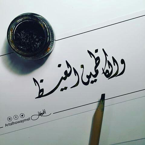 آية والكاظمين الغيظ والعافين
