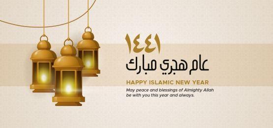 Aam Hijri Mubarak Arab Kaligrafi Selamat Tahun Baru Islam 1441 Reka Bentuk Latar Belakang Dengan Hiasan Vektor Lampu Tanglung Tradisional Islamic New Year Happy Islamic New Year Islam