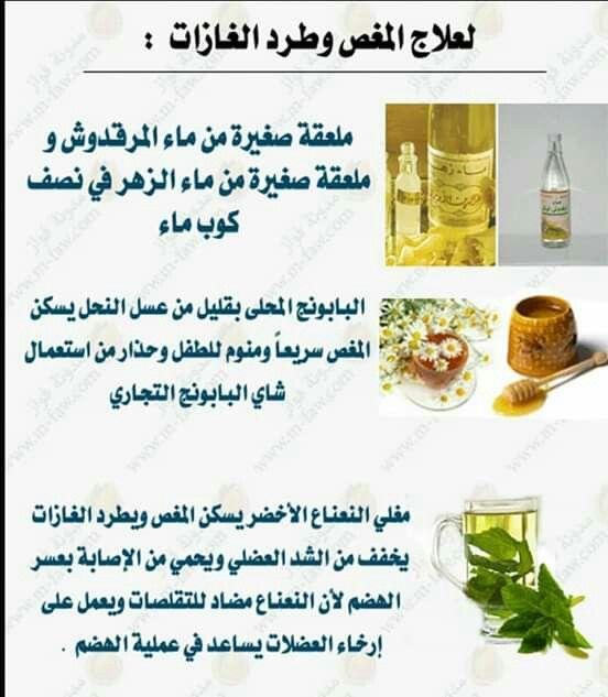 علاج الغازات والمغص Health Facts Food Health Fitness Nutrition Health And Nutrition