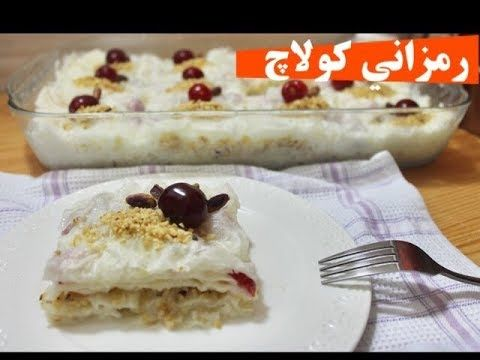 كولاج رمضان حلوى تركية خاصة في شهر رمضان رمزاني كولاچ Youtube Turkish Recipes Food Sweets