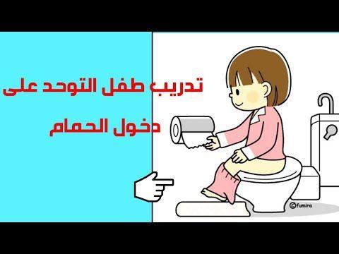 تعليم طفل التوحد إستخدام الحمام وتجربتى مع أبنى بالتفصيل أتمنى تفيد كل أم Youtube Comics Family Guy Fictional Characters