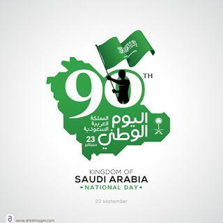 صور تهنئة اليوم الوطني السعودي ال 90 رمزيات همة حتى القمة Happy National Day National Day Saudi National Day