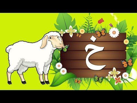 جنا والحروف حرف الخاء خ Arabic Alphabet For Children Youtube Blog Alphabet Blog Posts