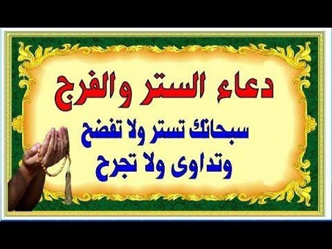 دعاء الفرج والستر سبحانك تستر ولا تفضح وتداوي ولا تجرح اللهم لا تجعلنا م In 2021 Arabic Calligraphy Desserts Food