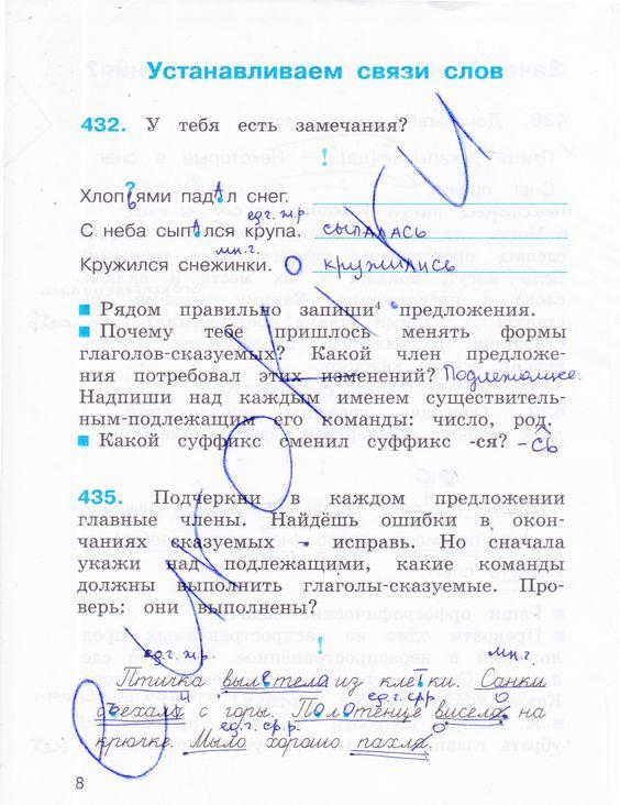 Stavcur.ru 5 класс английский 6 школы