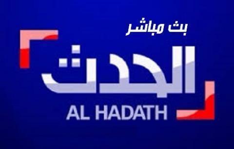 قناة الحدث اليوم بث مباشر الان عاجل العربية مباشر البث مباشر أخبار العربية عاجل الجزيرة مباشر Al Hadath Hd Al Ha Tv Live Online Company Logo Allianz Logo