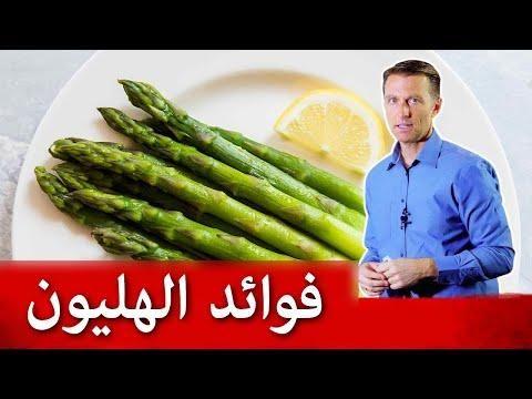 فوائد نبات الهليون في طرد السموم Asparagus Vegetables Food