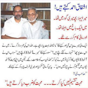 Ashfaq ahmed and bano qudsia urdu my site for Bano qudsia sayings