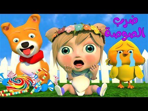 أغنية ضرب الصوصة شفت الكلب النوتي قناة وناسة Youtube Mario Characters Character Pikachu