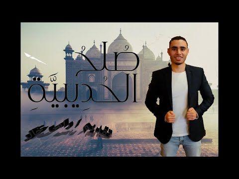 أظهار إيمان المسلمين بالرسول صلح الحديبية تقديم رامى خالد Youtube Youtube History Videos