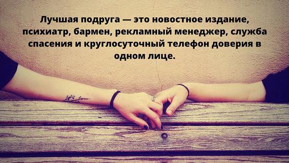 Смешные и добрые, жизненные и правдивые, вдохновляющие и позитивные цитаты про лучших подруг со смыслом. Без купюр, откровенно о настоящей женской дружбе.