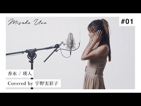 香水 瑛人 を宇野実彩子 Aaa が歌ってみた Youtube 2020 歌ってみた 宇野 実 彩子 香水