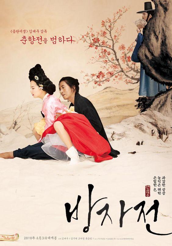 A Story of Bang-ja (2010) aka 방자전 (Bang Ja Jeon)