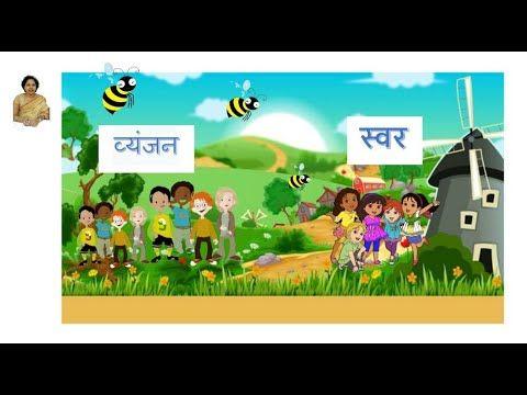 Story Of Swar And Vyanjan In 2020 Learn Hindi Hindi Poems For Kids Hindi Alphabet