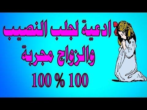 أدعيه لجلب النصيب والزواج ادعية قوية للزواج ادعية مستجابة Inshallah Islam Quran Quran Youtube