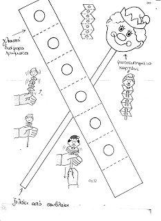 Los Niños: ΑΠΟΚΡΙΑΤΙΚΕΣ ΚΑΤΑΣΚΕΥΕΣ : Κλοουνάκι σε καλαμάκι απ...