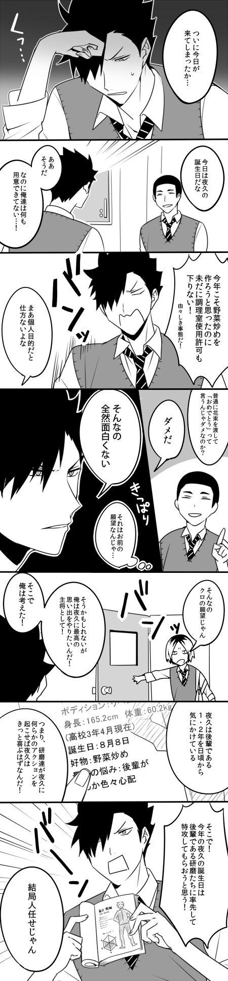 「夜久誕生日2015」/「バラ子」の漫画 [pixiv]
