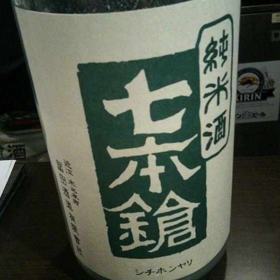 滋賀 富田酒造 純米酒 七本槍 にごり酒。玉栄。にごり酒らしいフルーティな香り。しっかりとしたうまちみ。おくれてくる酸味も心地よい