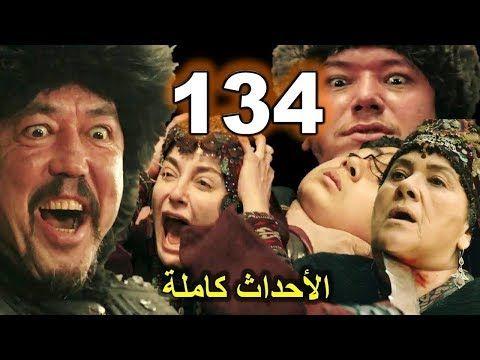 صور رسمية جديدة الحلقه 134 مسلسل قيامه ارطغرل الجزء الخامس Historical Figures Poster Historical