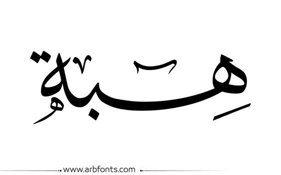 Pin By Hiba Semmar On Arabic Calligraphy Design Calligraphy Name Arabic Calligraphy Design Caligraphy Art