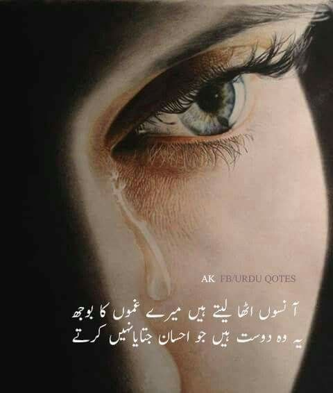 Amna Khan Crying Eyes Tears Photography Crying Aesthetic