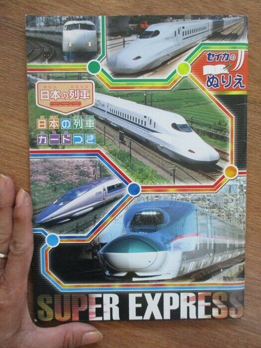 Japan Shinkansen Bullet Train Photos Card Railway Express Coloring Book 32 Pages Japanesetrain Photo Cards Coloring Books Japan