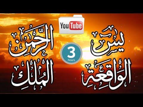 سوره من القرآن ترد السحر على الساحر ستهلك من ظلمك Youtube Islamic Phrases Cool Words Words