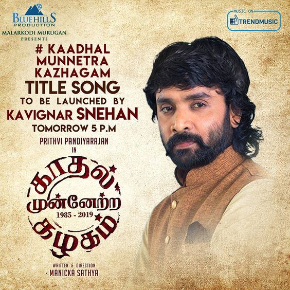 Kaadhal Munnetra Kazhagam Title Song to Be Launched By Kavignar Snehan Tomorrow