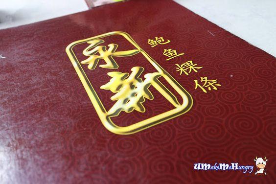 Restoran Yong Xin @ JB  Menu