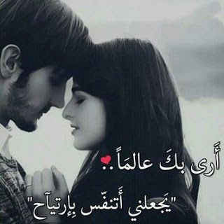 صور حب 2019 اجمل الصور الحب وعشق مكتوب عليها Love Husband Quotes Romance And Love Cute Love Quotes