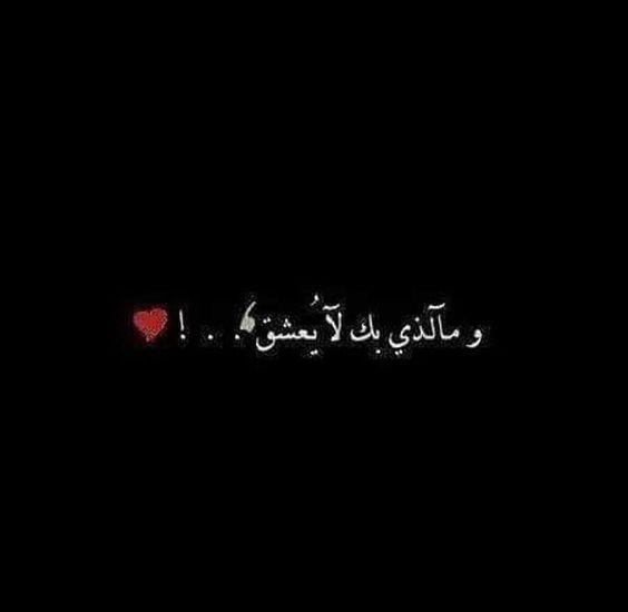 جروح و كبرياء انثى Arap Sozleri Edebiyat Ask