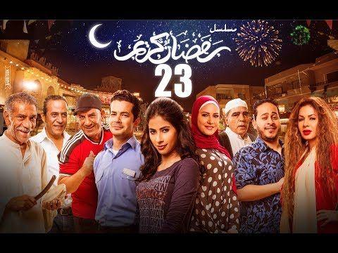 Episode 23 Ramdan Karim Series الحلقة الثالثة والعشرون مسلسل رمضان كريم Youtube In 2021 Cute Disney Wallpaper Youtube Cute Disney