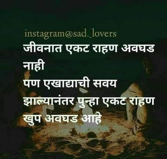 Pin By Siddharth Narvekar On Marathi Marathi Love Quotes Best