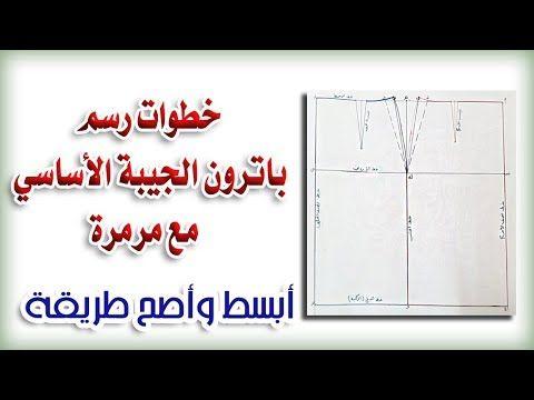 خطوات رسم باترون الجيبة الجونلة الأساسي بأسهل طريقة مع مرمرة Youtube Sewing Room Design Sewing Patterns Sewing