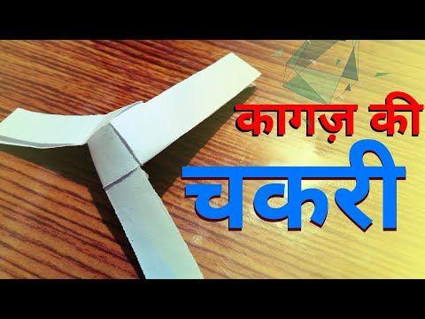 How To Make Paper Fhirki Kagaz Ki Chakri A Paper Windmill Origami Diy Youtube Paper Windmill How To Make Paper Diy Youtube