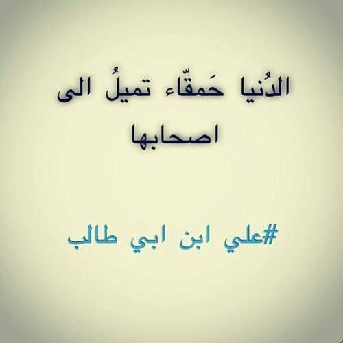 صور مكتوب عليها حكم حكم الدنيا بالصور حل حلول Ali Quotes Talking Quotes Imam Ali Quotes