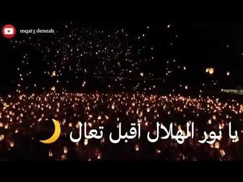 ي نور الهلال اقبل تعال رمضان ماهر زين حالات واتس Youtube Maher Zain Ramadan Music