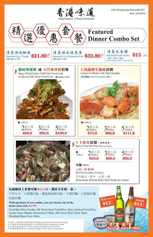 Hong Kong No 1 Restaurant Hk Wei Dao Menu 2018 Crab And Lobster Food Chinese Restaurant